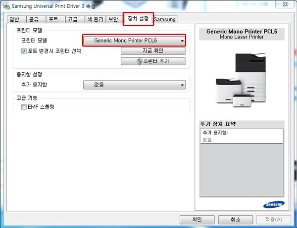 장치 설정 탭에서 프린터 모델 선택하는 화면 이미지