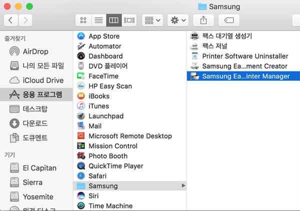 설치완료된 samsung easy printer manager 프로그램을 사용할 수 있는 예시 화면