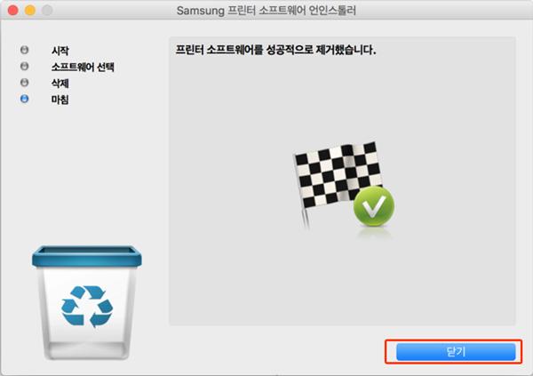 프린터 소프트웨어 제거되었다는 창에서 오른쪽 하단의 닫기 선택 화면