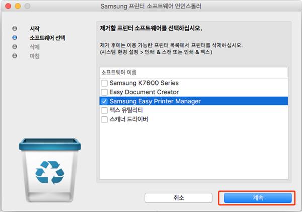 samsung easy printer manager를 체크한 후 오른쪽 하단의 계속버튼 선택하는 화면