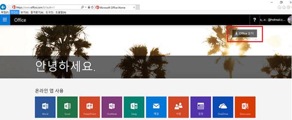 오른쪽 상단에 'Office 설치' 버튼 선택 화면