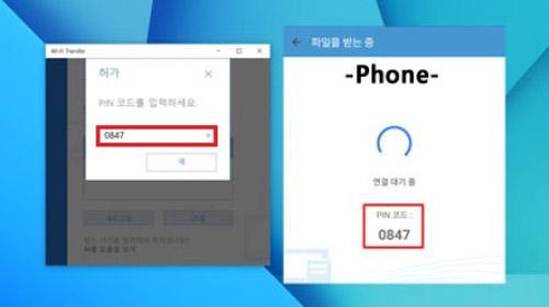 폰에 나타난 핀코드 4자리 숫자를 컴퓨터의 입력창에 입력하는 화면