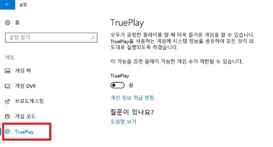 TruePlay 메뉴 선택