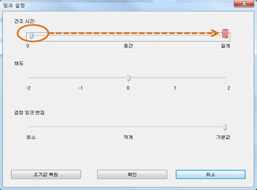 건조 시간을 오른쪽으로 이동 변경후 확인 선택 화면