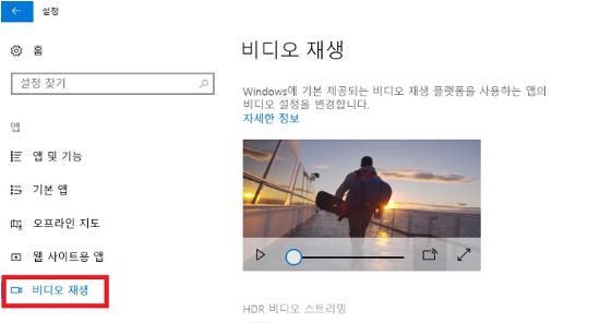 비디오 재생 메뉴 선택