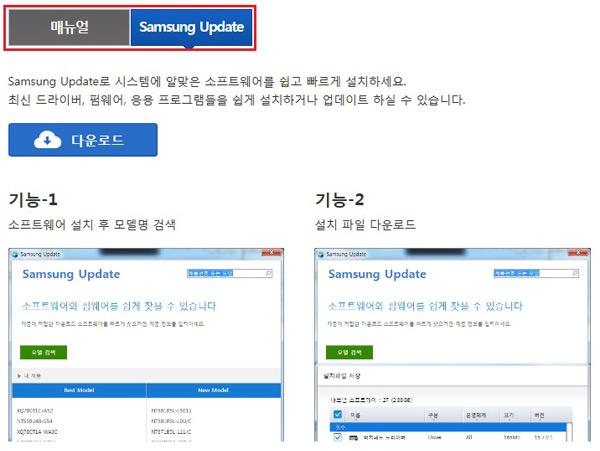 매뉴얼과 삼성 업데이트 메뉴를 선택하는 화면