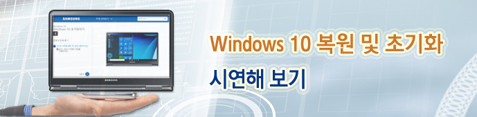 Windows 10 복원 및 초기화 시연해보기