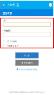 id, 비밀번호 입력 또는 새 계정 만들기를 선택하는 이미지