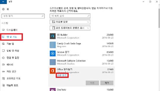 앱 및 개능 메뉴에서 고급 옵션을 선택하는 화면