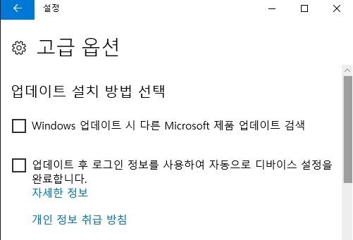 windows 10 RS3버전의 업데이트 설치 방법 선택 화면
