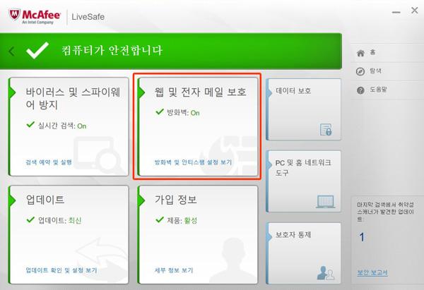 웹 및 전자 메일 보호 버튼 선택 화면