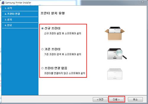 신규 프린터, 기존 프린터, 프린터 연결 없음 중 선택후 다음 선택