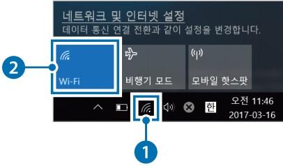 작업표시줄 무선네트워크에서 wi-fi를 끄는 화면