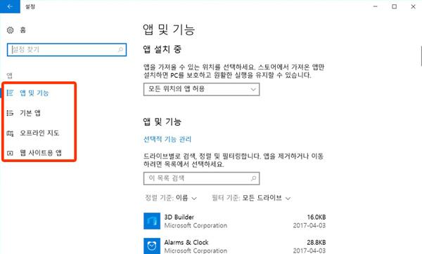 앱 메뉴의 왼쪽에 앱 및 기능, 기본 앱, 오프라인 지도, 웹 사이트용 앱으로 보이는 목록 화면