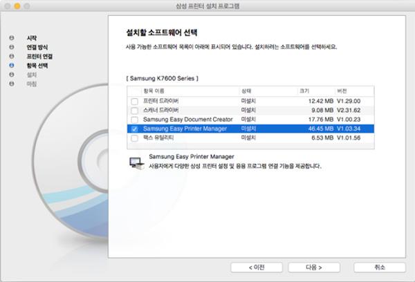 samsung easy printer manager 프로그램 선택후 오른쪽 하단의 다음으로 선택하는 화면