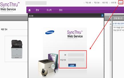 오른쪽 상단의 로그인 버튼을 선택 후 id와 비밀번호 입력하는 화면창