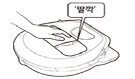 """6. 먼지통을 본체에 삽입하여 """"딸깍"""" 하는 소리가 날 때까지 누른 후 커버를 눌러주세요."""