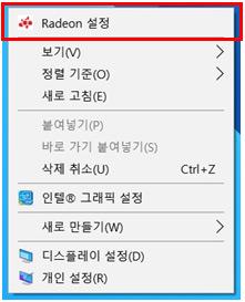 윈도우 바탕화면에 마우스 오른쪽 버튼을 눌러 첫번째에 보이는 Radeon 설정을 클릭하는 화면