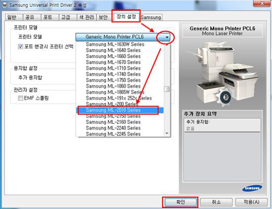정치설정의 프린터명을 삼성 ml-2010시리즈로 변경하는 화면