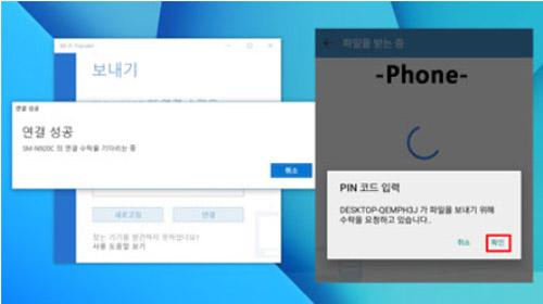 컴퓨터에 코드 입력 후 폰화면에서 확인 버튼 선택하는 화면