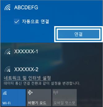연결하려는 ap목록에서 자동으로 연결하는 화면