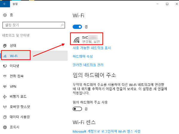 wi-fi메뉴에서 연결된 무선 장치를 선택하는 화면