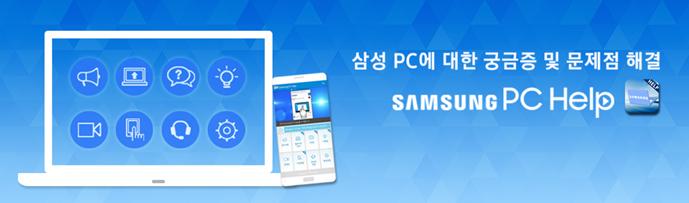 삼성 PC에 대한 궁금증 및 문제점 해결할 수 있는 SAMSUNG PC HELP 앱을 소개합니다.