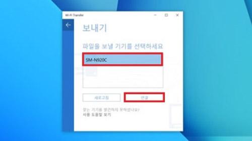 컴퓨터에서 폰 기기 선택 후 오른쪽 아래 연결버튼 클릭하는 화면