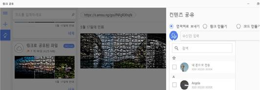 링크공유에서 콘텐츠 공유 화면