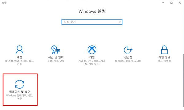 왼쪽 하단에 보이는 업데이트 및 복구 선택하는 화면
