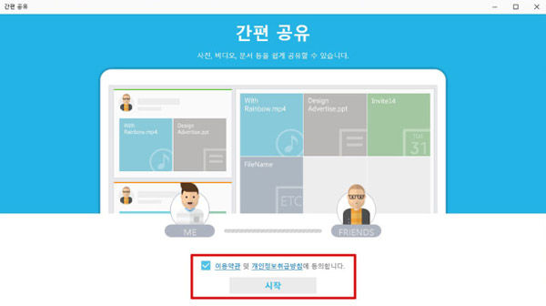 simple sharing 앱 실행된 화면에서 이용약관 동의에 체크하고 바로 아래에 보이는 시작 버튼 선택 화면