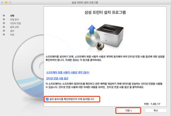 삼성 프린터 설치 프로그램창에서 오른쪽 하단의 다음버튼 선택 화면