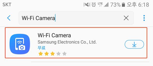 삼성 갤럭시 앱스에서 와이파이 카메라 앱 검색한 화면