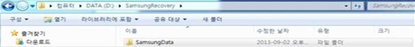 \SamsungRecovery\SamsungData 폴더에 저장된 화면