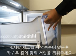 서랍 재조립 시 안쪽부터 넣은 후 좌/우 홈에 맞춰 서랍을 끼우는 표현