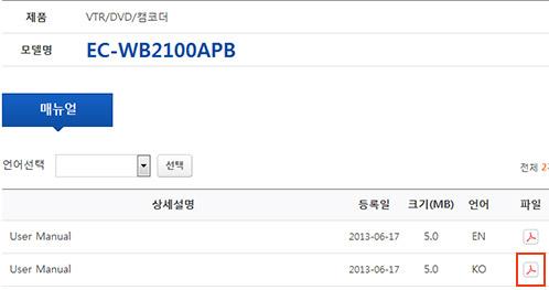 한국어 버전의 파일을 선택합니다.