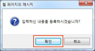 입력하신 내용을 등록하시겠습니까? 라는 알림창에 확인/취소 버튼이 있는 화면