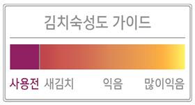 센서가 다홍색인 경우 새김치, 주황색이면 익은김치, 노란색이면 많이 익은 김치를 의미합니다.