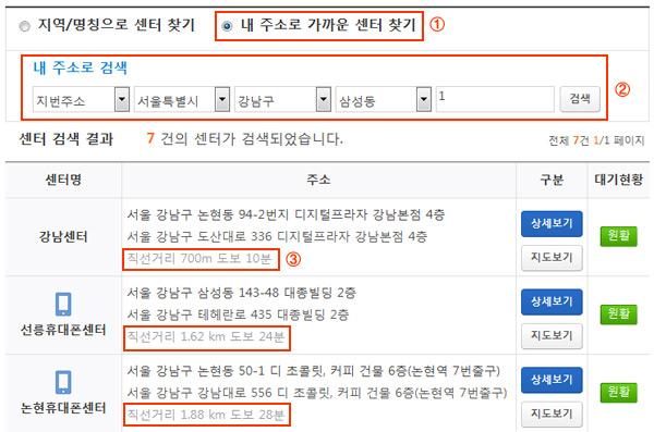 서울특별시 강남구 삼성동 1번지를 검색하여 가까운센터가 보여지는 화면 예시