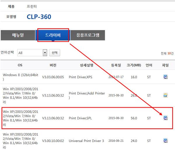clp-360 윈도우용 프린터 드라이버 다운로드하는 경로 화면