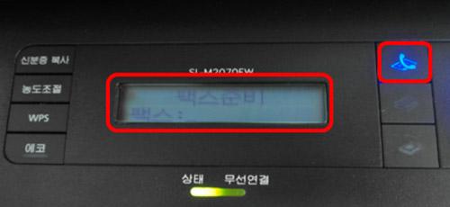모델 앞면 조작부에서 액정화면 오른쪽 첫번째 버튼인 팩스를 선택한 화면
