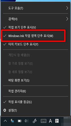 windows ink 작업영역 단추 표시항목을 체크하는 화면