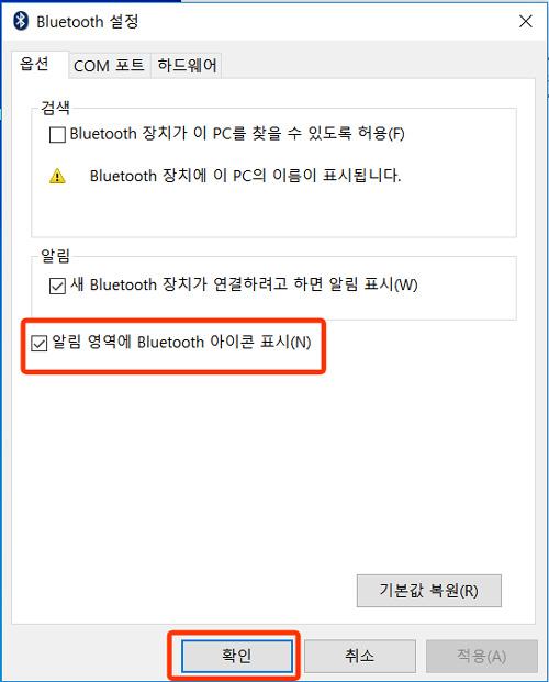 옵션 탭의 알림 영역에 bluetooth 아이콘 표시를 선택하는 화면