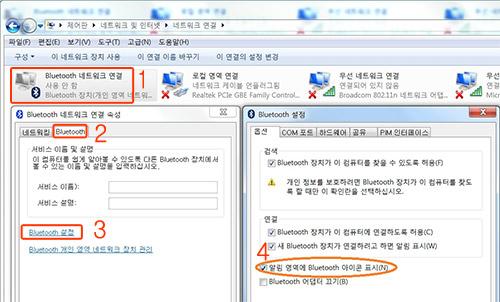 Bluetooth설정에서 알림 영역에 Bluetooth 아이콘 표시를 선택