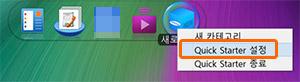 카테고리에 마우스 오른쪽 버튼을 눌러 '새 카테고리'아래에 있는 '퀵 스타터 설정' 클릭