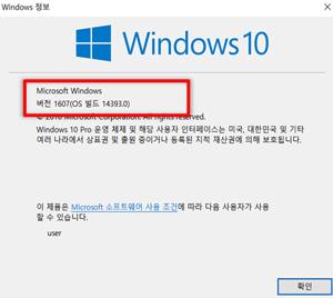 Windows 정보에서 1607버전 확인 위치