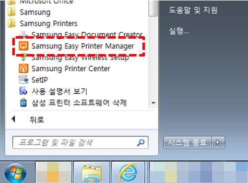 samsung easy printer manager 프로그램 실행 화면