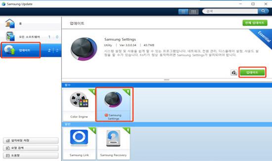 업데이트에서 samsung settings 선택 후 업데이트 선택 화면