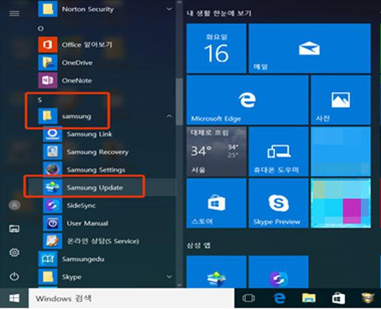 시작에서 samsung 폴더를 찾은 후 삼성 업데이트 선택 화면