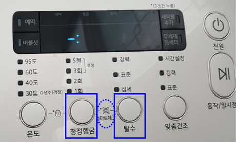 청정헹굼과 탈수 버튼을 동시에 3초간 눌러서 스마트체크 모드로 진입하는 이미지